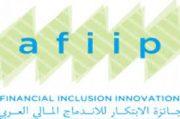 جائزة الإبتكار للشمول المالي العربي : اربح ما يصل إلى 60 ألف دولار ومساعدة فنية لابتكاراتك